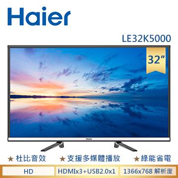 Haier海爾 32型HD液晶顯示器