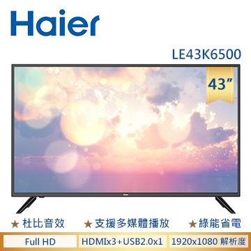 Haier海爾 43型FHD液晶顯示器