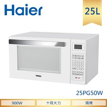 Haier 25L微電腦燒烤微波爐