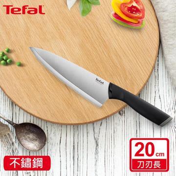 法國特福 不鏽鋼系列主廚刀20CM
