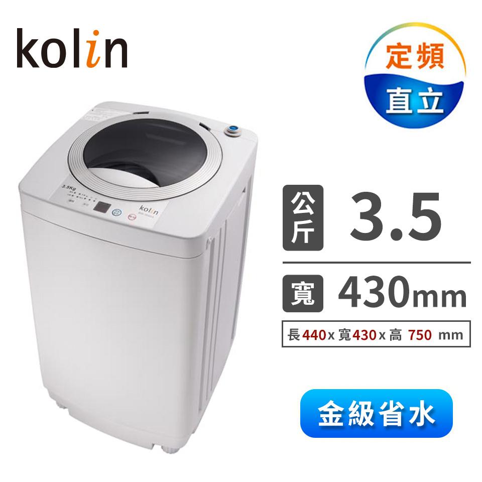 歌林 3.5公斤定頻洗衣機