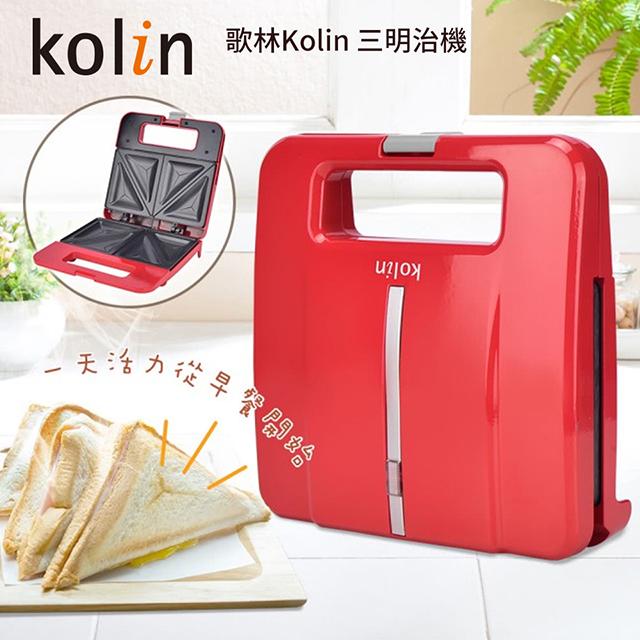 歌林Kolin 三明治機