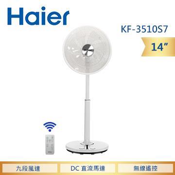 Haier 海爾14吋DC直流變頻七葉遙控風扇