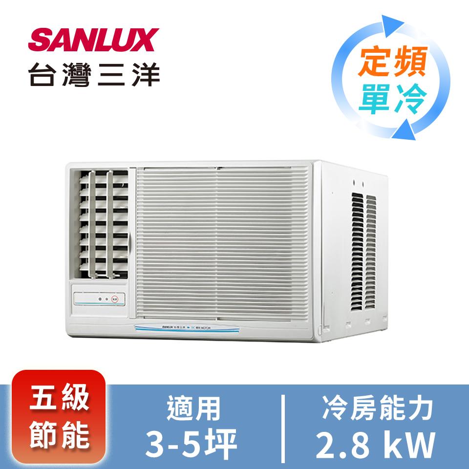 台灣三洋窗型空調(左吹)-110V