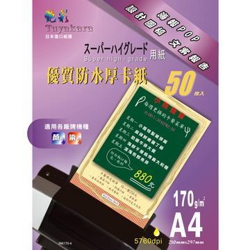艷彩 A4優質防水厚卡紙170gsm