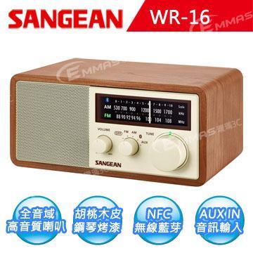 SANGEAN 藍芽二波段復古式收音機