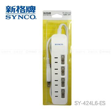 新格牌SYNCO 4切4座2孔1.8M延長線