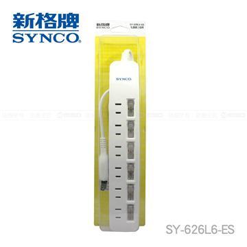 新格牌SYNCO 6切6座2孔1.8M延長線