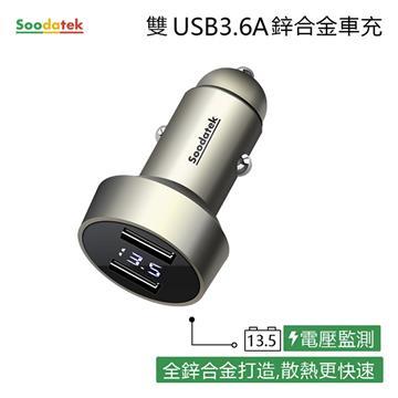 Soodatek 3.6A 數位顯示雙孔USB車充-銀