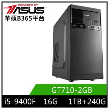 PBA華碩平台[天谷戰士]桌上型電腦(I5-9400F/B365/16GD4/GT710/240GB+1TB)