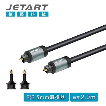 JETART 數位光纖音源線-2.0M
