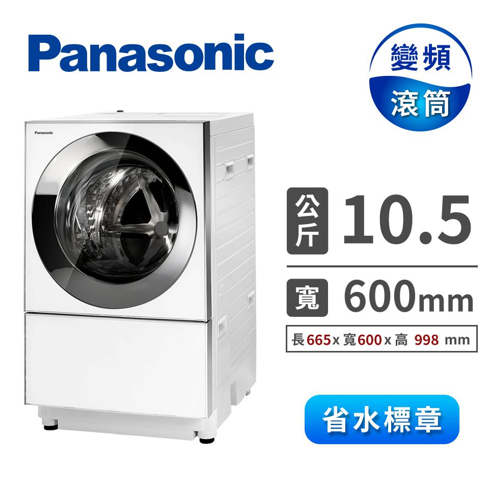 國際牌Panasonic 10.5公斤 Cuble滾筒變頻洗衣機 NA-D106X2WTW