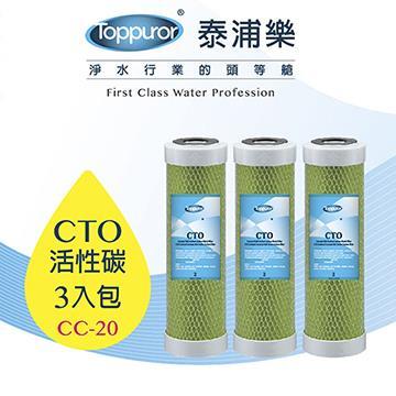泰浦樂 10吋CTO活性碳濾心3入(CC-20)