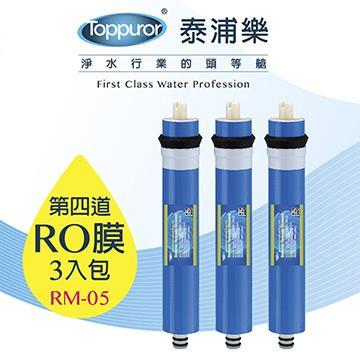 泰浦樂 50加侖 RO膜3入 RM-05
