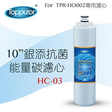 泰浦樂 10吋銀添抗菌濾心