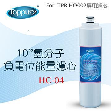 泰浦樂 10吋氫分子負電位濾心