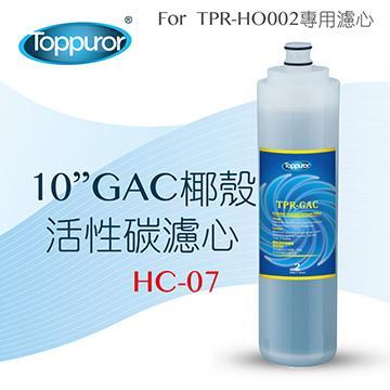 泰浦樂 10吋GAC椰殼活性碳