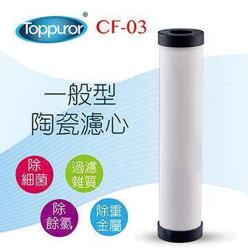 泰浦樂 一般型陶瓷濾心 CF-03
