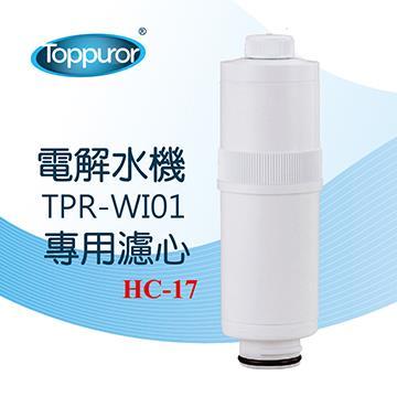 泰浦樂 電解水機TPR-WI01濾心