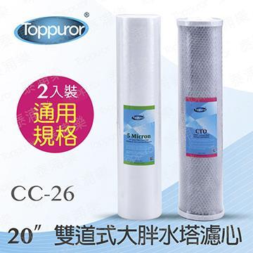 泰浦樂 20吋雙道大胖濾心 CC-26