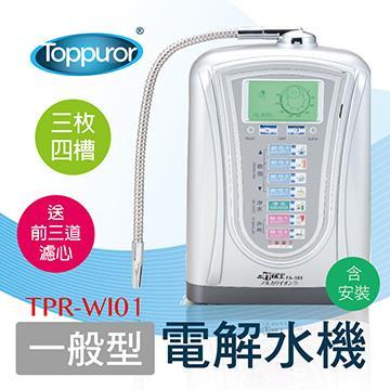 泰浦樂 一般型電解水機 TPR-WI01