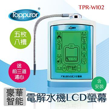 泰浦樂 LCD智能電解水機