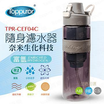 泰浦樂 隨身濾水器(氣質灰)