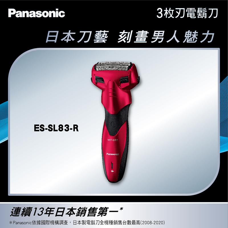 國際牌Panasonic 三刀頭電動刮鬍刀
