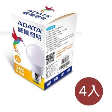 (4入組)ADATA 威剛3W大角度LED球燈泡-黃光 AL-BUA19C-3W30