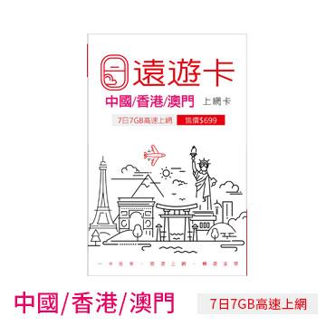遠遊卡2.0-中國/香港/澳門跨國上網卡