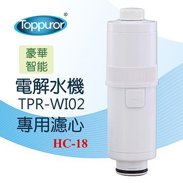 泰浦樂 電解水機TPR-WI02濾心