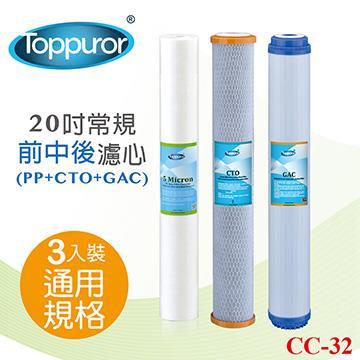 泰浦樂 20吋常規濾心組合 CC-32