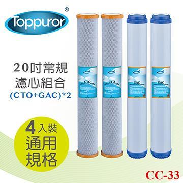泰浦樂 20吋常規濾心組合(4入)