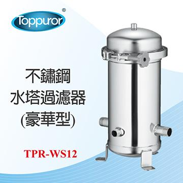 泰浦樂 不鏽鋼水塔過濾器