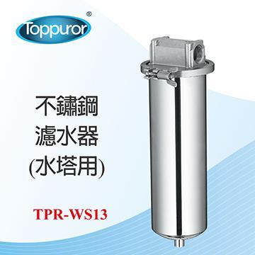 泰浦樂 不鏽鋼濾水器