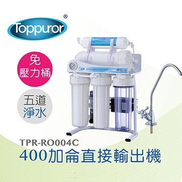 泰浦樂 400加侖直輸機淨水器 TPR-RO004C