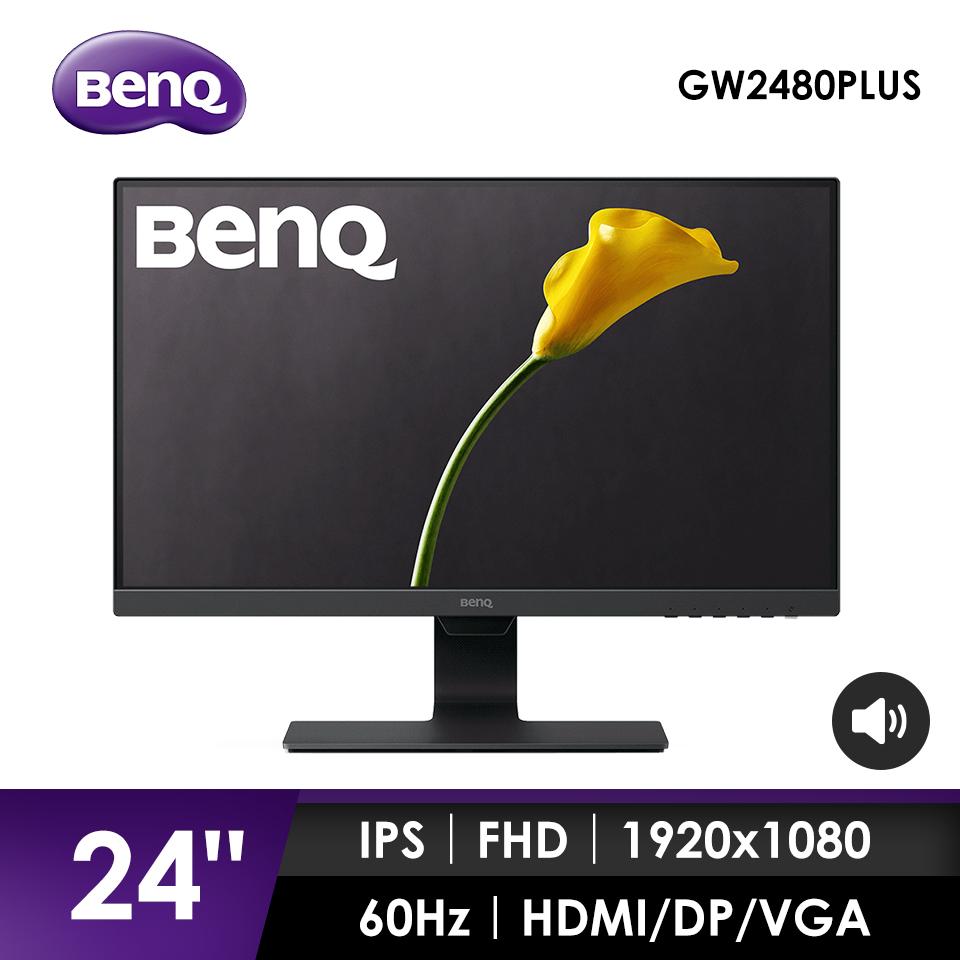BenQ GW2480PLUS 24型IPSLED光智慧護眼螢幕
