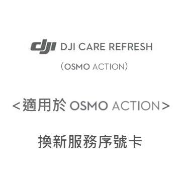 DJI Care Refresh-Action換新服務序號卡