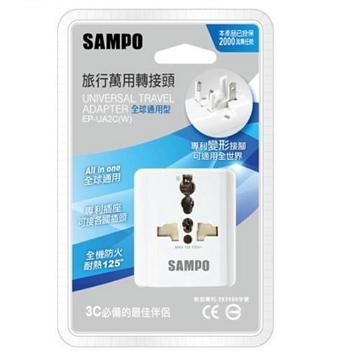 SAMPO 旅行萬用轉接頭