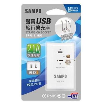 SAMPO USB旅行擴充座