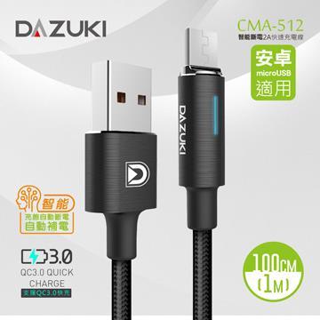 DAZUKI Micro智能斷電QC3.0快速充電線-1M
