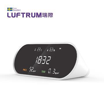 LUFTRUM瑞典六合一空氣品質檢測儀旗艦款