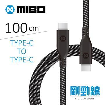 MIBO 剛勁線 Type-C to C 充電傳輸線-1M