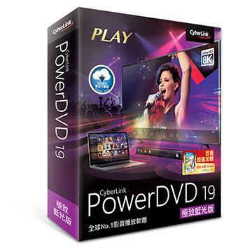 CyberLink PowerDVD19 極致藍光版