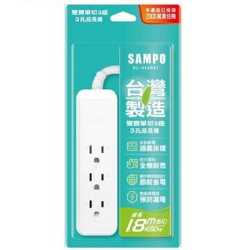 SAMPO 單切3孔3座1.8M延長線