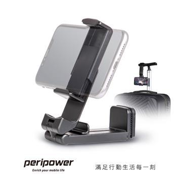 Peripower 旅行用攜帶式手機固定座