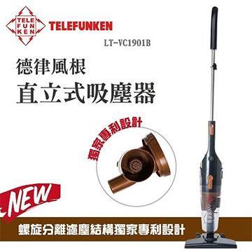 TELEFUNKEN 直立吸塵器+14吋立扇組合