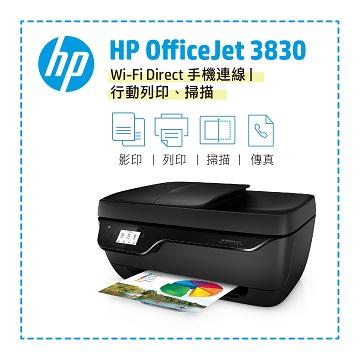 (福利品)惠普HP OJ3830 無線傳真事務機