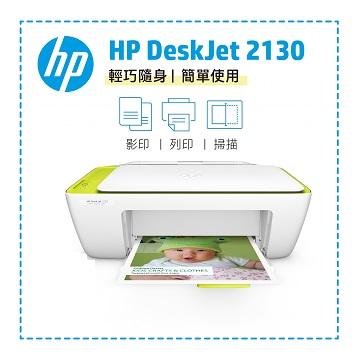 (福利品)惠普HP DeskJet 2130 亮彩事務機