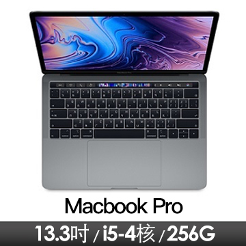 (展示機)Apple MacBook Pro withTouchBar 13.3吋 2.4G(4核)/8G/256G/IIPG655/灰